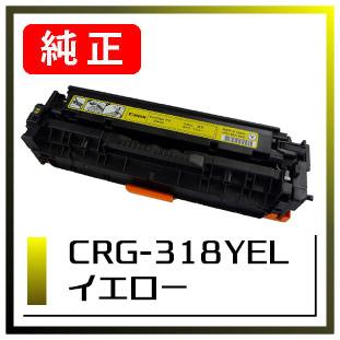 CRG-318YEL(キヤノン純正トナー)