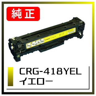CRG-418YEL(キヤノン純正トナー)