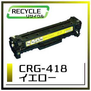 CRG-418YEL(イエロー)