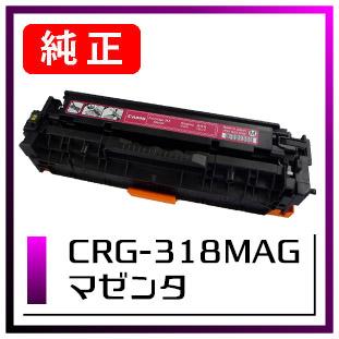 CRG-318MAG(キヤノン純正トナー)