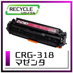 CRG-318MAG(マゼンタ)