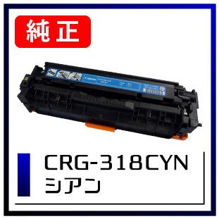 CRG-318CYN(キヤノン純正トナー)