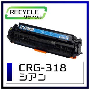 CRG-318CYN(シアン)