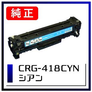 CRG-418CYN(キヤノン純正トナー)
