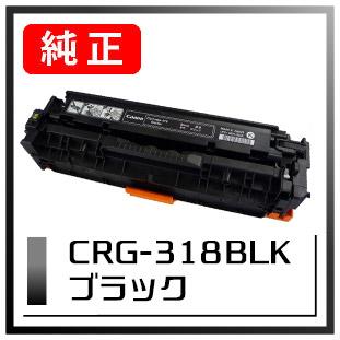 CRG-318BLK(キヤノン純正トナー)