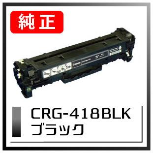 CRG-418BLK(キヤノン純正トナー)