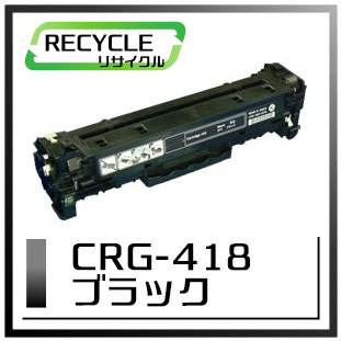 CRG-418BLK(ブラック)