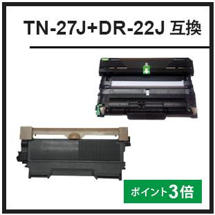 TN-27J+DR-22J(ブラザー互換トナー)