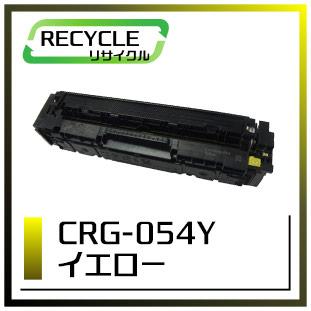 CRG-054Y(イエロー)