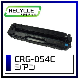 CRG-054C(シアン)