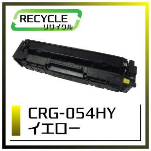 CRG-054HY(イエロー)