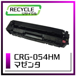 CRG-054HM(マゼンタ)