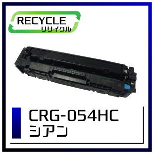 CRG-054HC(シアン)