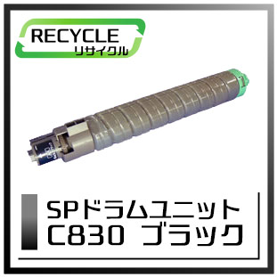 リコー IPSIO SP ドラムユニット ブラック C830 即納再生品 <宅配配送商品>