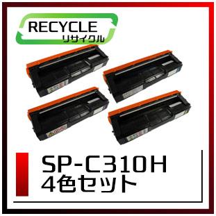 SP-C310H(4色セット)