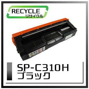 SP-C310H(ブラック)
