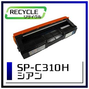 SP-C310H(シアン)