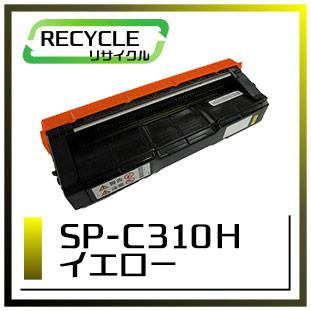 SP-C310H(イエロー)