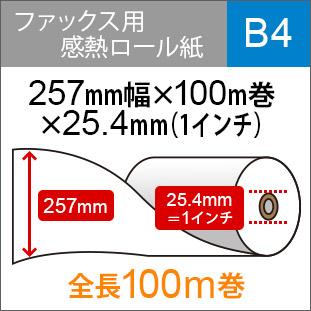 FAXロール紙 B4 257mm×長さ100m巻×芯内径25.4mm(1インチ)