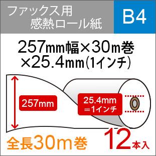 FAXロール紙 B4 257mm×長さ30m巻×芯内径25.4mm(1インチ)
