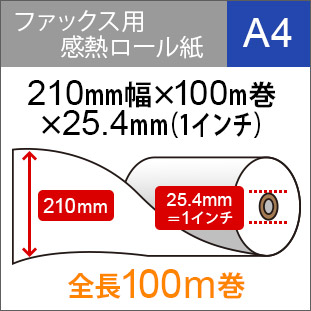 FAXロール紙 A4 210mm×長さ100m巻×芯内径25.4mm(1インチ)