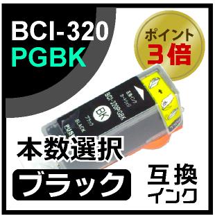BCI-320BK(ブラック)