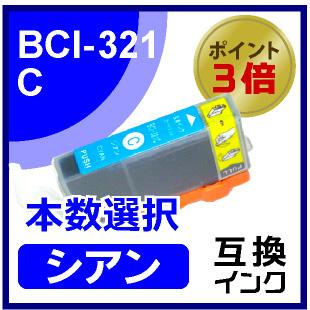 BCI-321C(シアン)