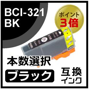 BCI-321BK(ブラック)