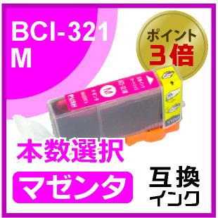 BCI-321M(マゼンタ)
