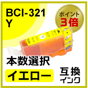 BCI-321Y(イエロー)