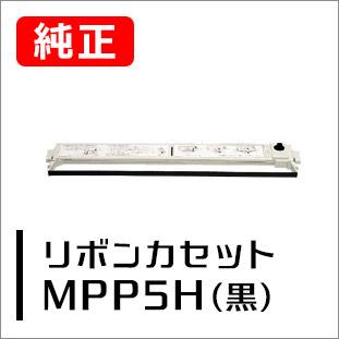 FUJITSUリボンカセット MPP5H
