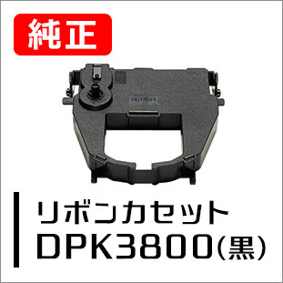 FUJITSUリボンカセット DPK3800