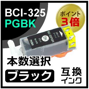 BCI-325BK(ブラック)