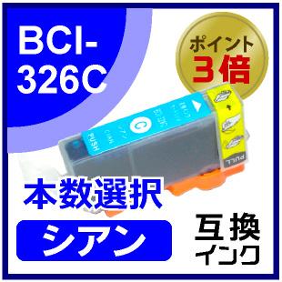 BCI-326C(シアン)