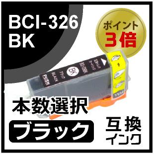 BCI-326BK(ブラック)