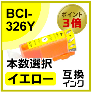 BCI-326Y(イエロー)