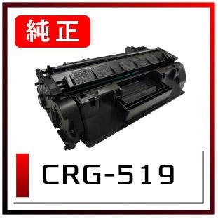 CRG-519(キヤノン純正トナー)