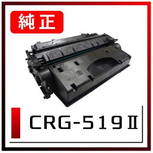 CRG-519Ⅱ(キヤノン純正トナー)