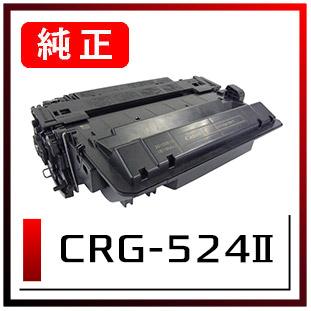CRG-524Ⅱ(キヤノン純正トナー)