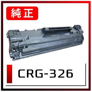 CRG-326(キヤノン純正トナー)