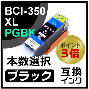 BCI-350LBK(ブラック)