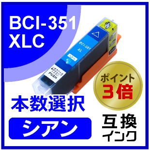 BCI-351LC(シアン)