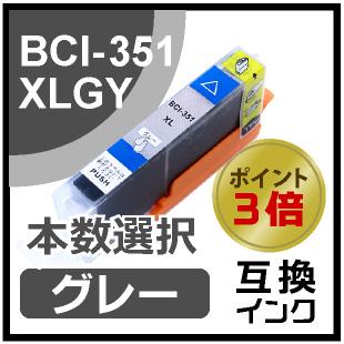 BCI-351LGY(グレー)