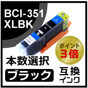 BCI-351LBK(ブラック)