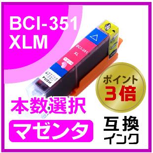 BCI-351LM(マゼンタ)