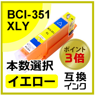 BCI-351LY(イエロー)