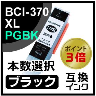 BCI-370XLBK(ブラック)