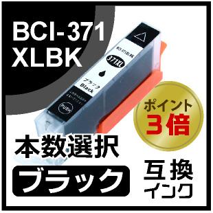 BCI-371XLBK(ブラック)