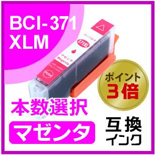 BCI-371XLM(マゼンタ)