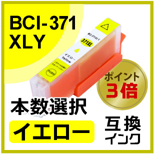 BCI-371XLY(イエロー)